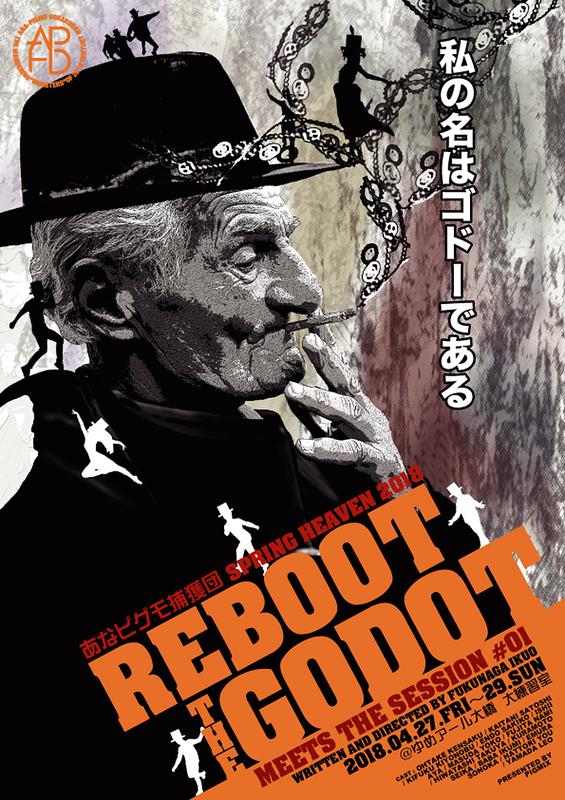 REBOOT THE GODOT