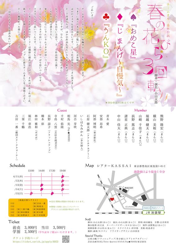 春の花びら3回転!!