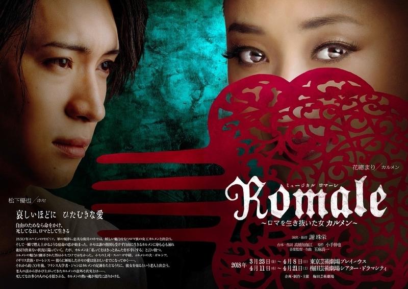 Romale(ロマーレ)~ロマを生き抜いた女 カルメン~