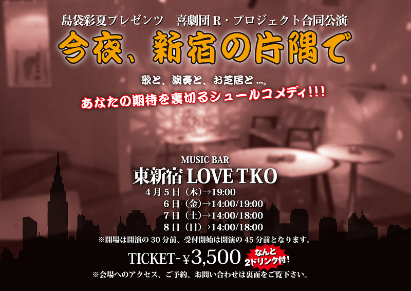 今夜、新宿の片隅で