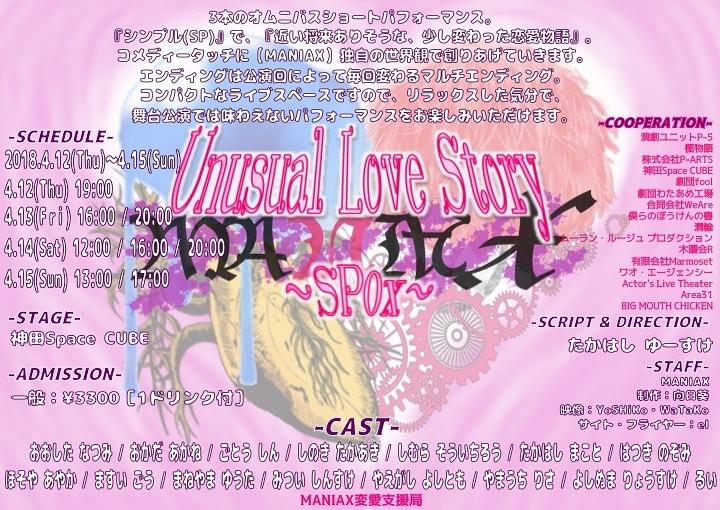 Unusual Love Story ~SP0x~