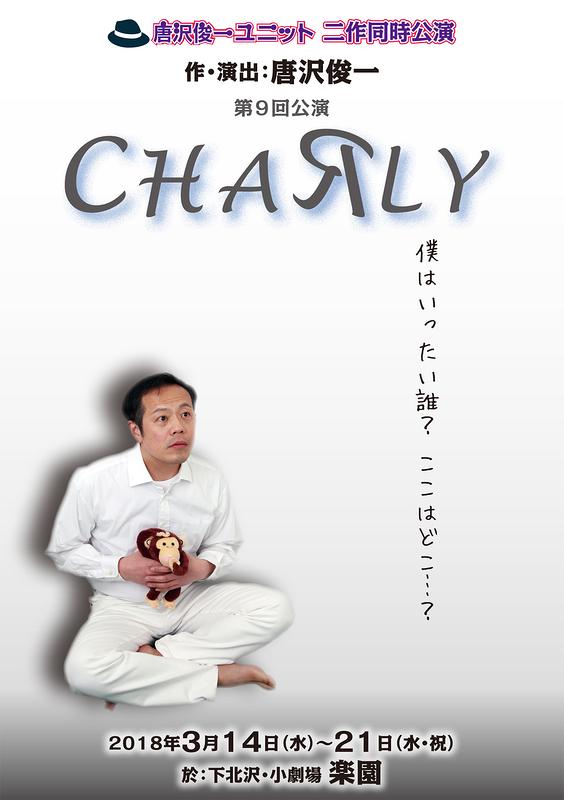 第9回公演『CHAЯLY』
