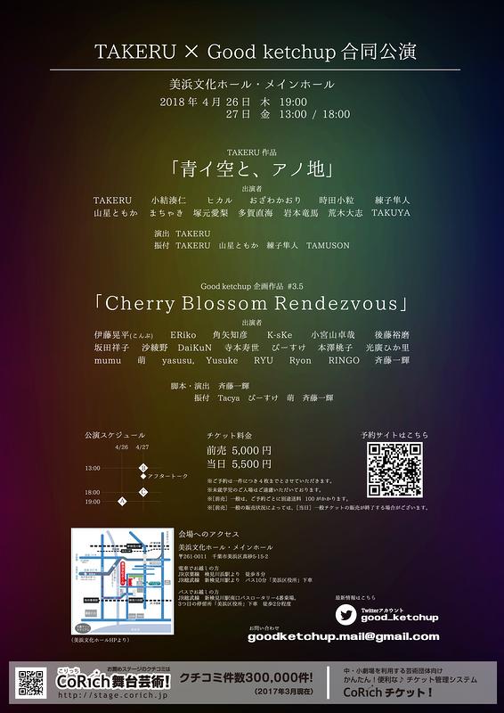 「青イ空とアノ地」「Cherry Blossom Rendezvous」