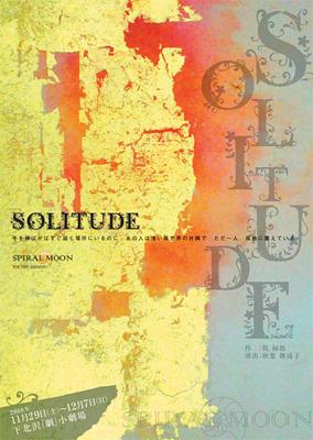 SOLITUDE (本年度劇作家協会新人戯曲賞最終候補選出作品)