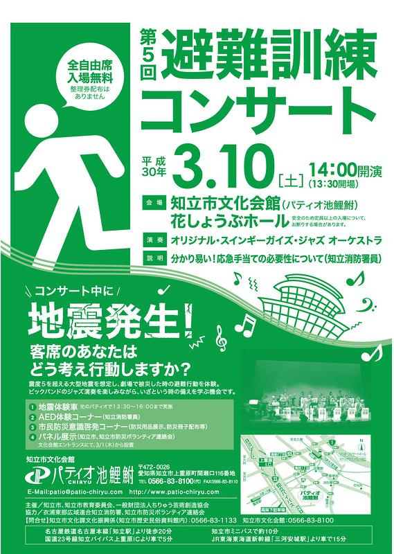 『第5回避難訓練コンサート』