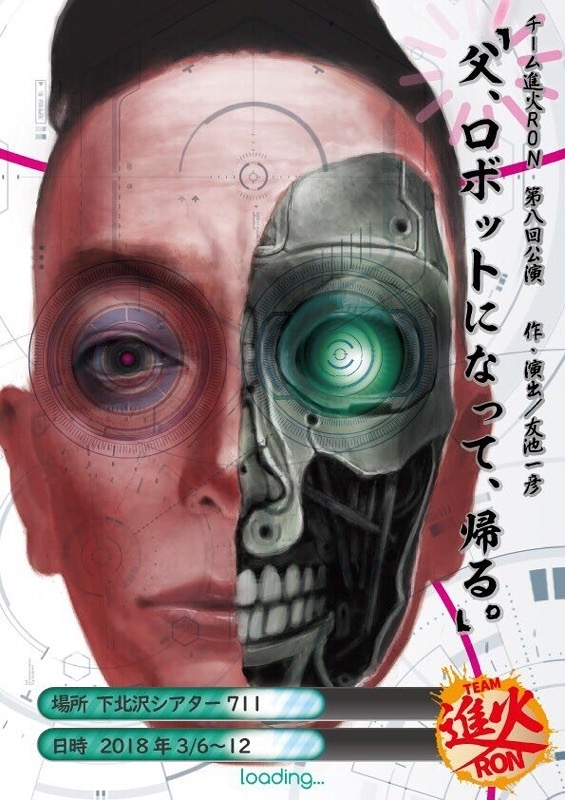 父、ロボットになって、帰る。