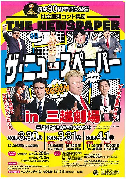 ザ・ニュースペーパーin三越劇場