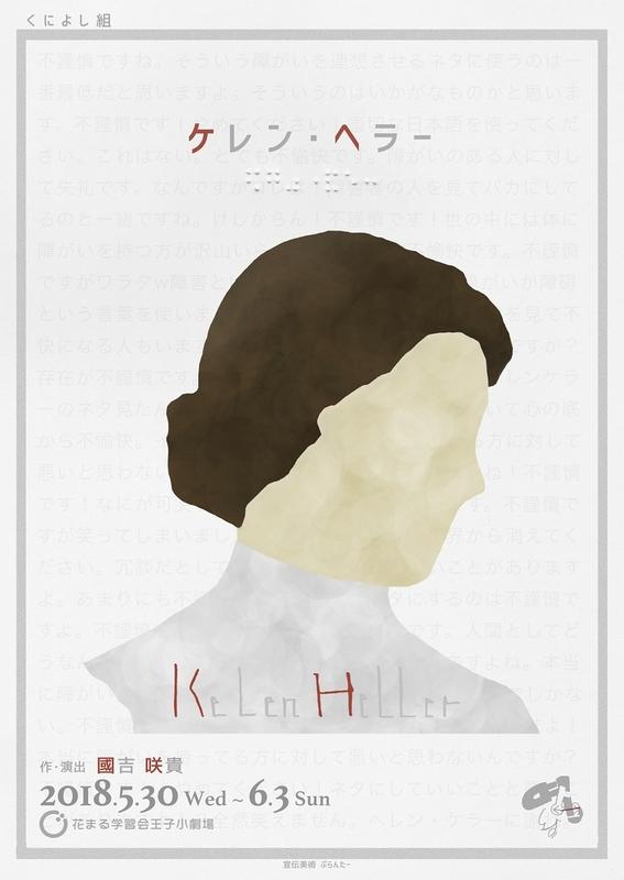 ケレン・ヘラー