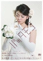 田畑智子ひとり芝居『バッタモン』