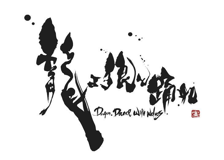龍よ、狼と踊れ 〜Dragon,Dance with Wolves〜