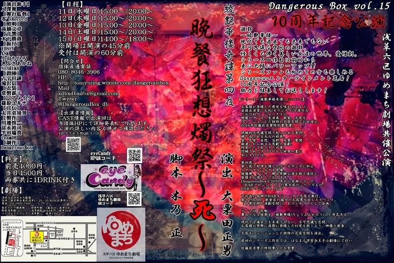 綾艶華楼奇譚 『晩餐狂想燭祭~死~』