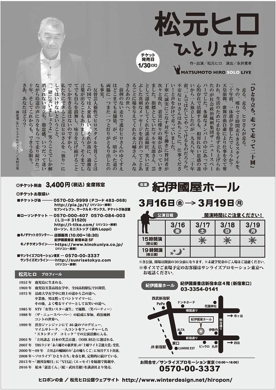 松元ヒロ「ひとり立ち」