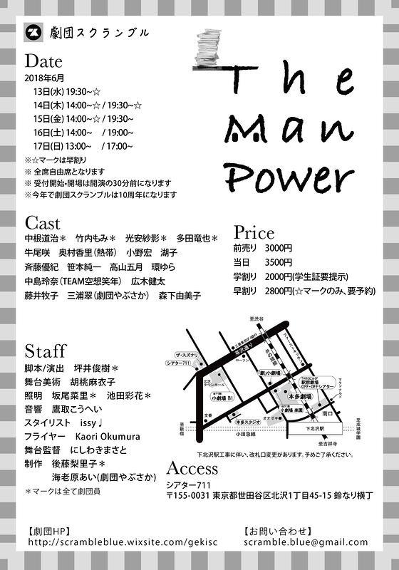 The Manpower