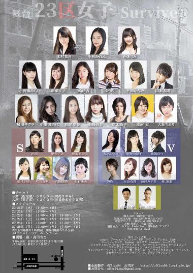 23区女子-Survive-