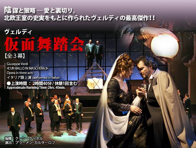 ソフィア国立歌劇場2008年公演『仮面舞踏会』