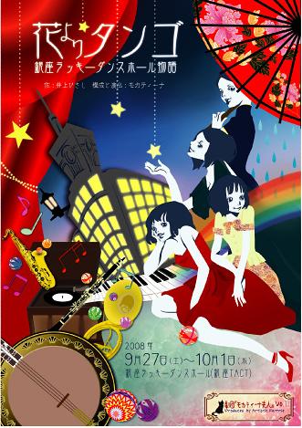 花よりタンゴ〜銀座ラッキーダンスホール物語〜