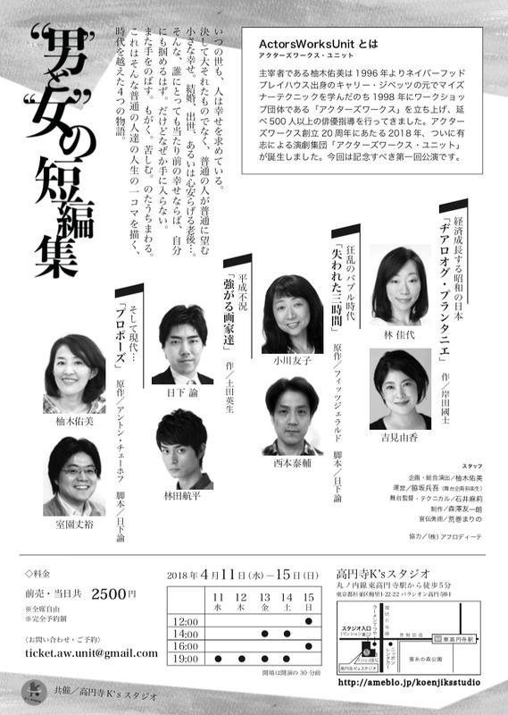 """""""男""""と""""女""""の短編集"""