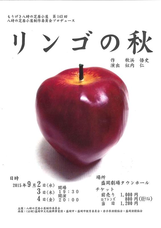 リンゴの秋