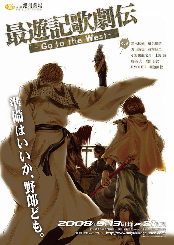 最遊記歌劇伝-Go to the West-