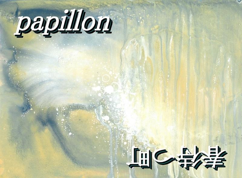papillon/春待つ町
