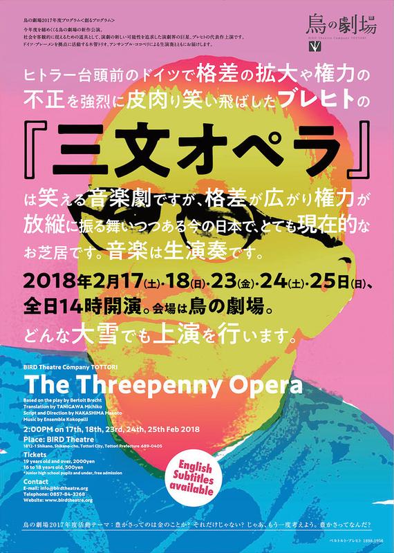 三文オペラ