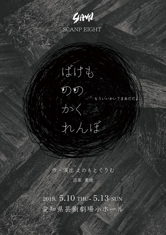 SCANP EIGHT〜ばけもののかくれんぼ〜