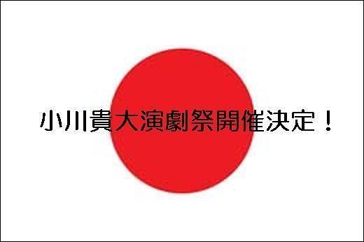 小川貴大演劇祭