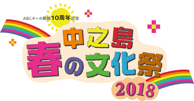 中之島春の文化祭2018