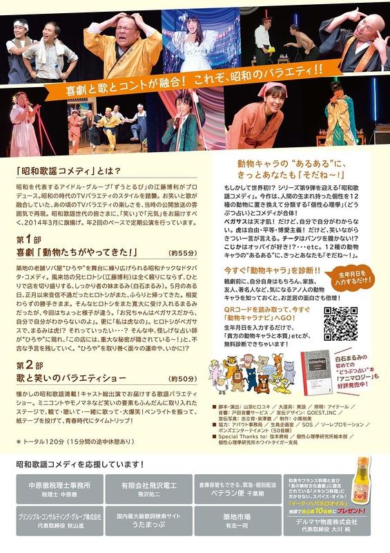 昭和歌謡コメディ~築地 ソバ屋 笑福寺~Vol.9