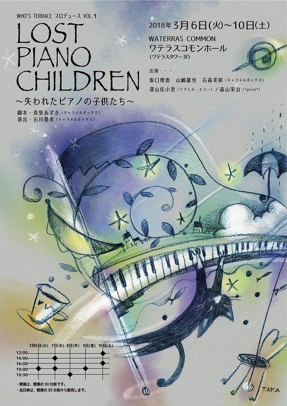 LOST PIANO CHILDREN