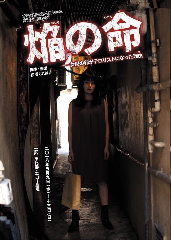 火遊び公演「焔の命--女優の卵がテロリストになった理由」