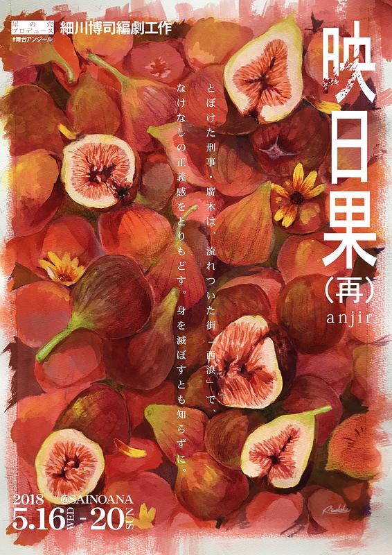 映⽇果anjir(再)