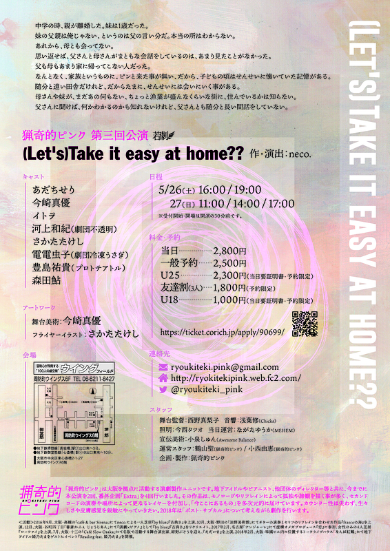 (Let's) Take it easy at home??