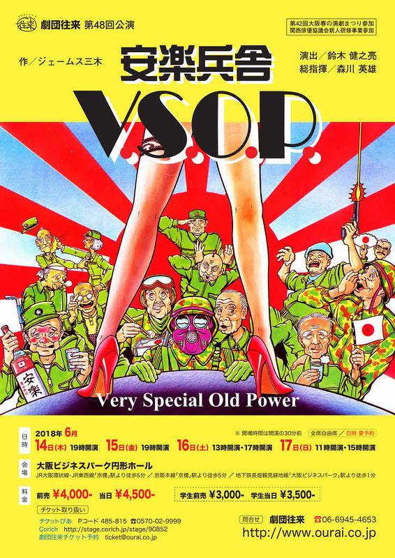 安楽兵舎VSOP