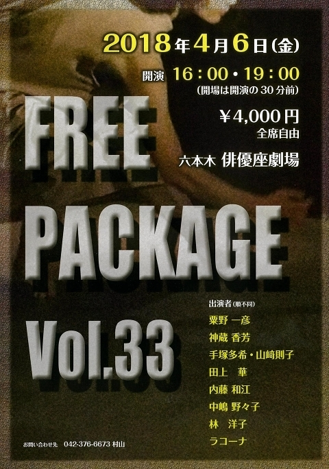 Free Package Vol.33