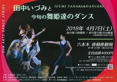 田中いづみと今旬の舞姫達のダンス