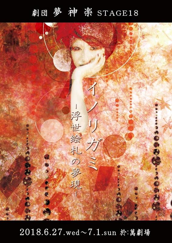 イノリガミ-浮世絵札の夢現-
