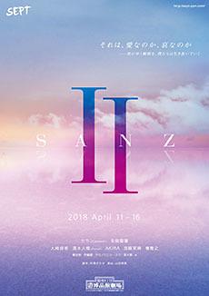 SANZ Ⅱ