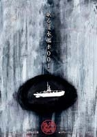 眠る潜水艦ホ001(2005version)