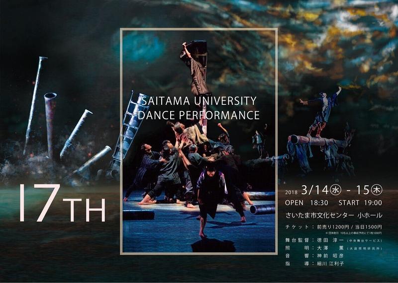 第17回埼玉大学ダンス部公演