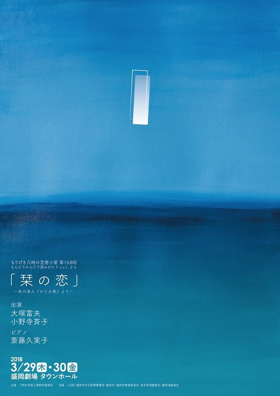 なんだりかんだり読みがたり vol.24「栞の恋」