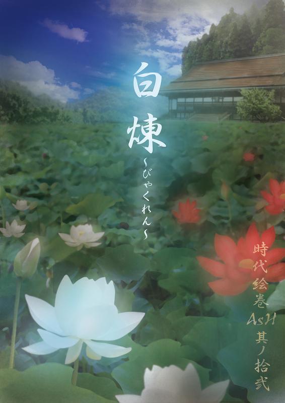 時代絵巻AsH 其ノ拾弐『白煉〜びゃくれん〜』