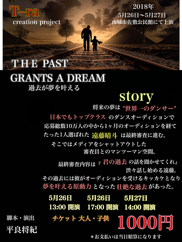 THE PAST GRANTS A DREAM