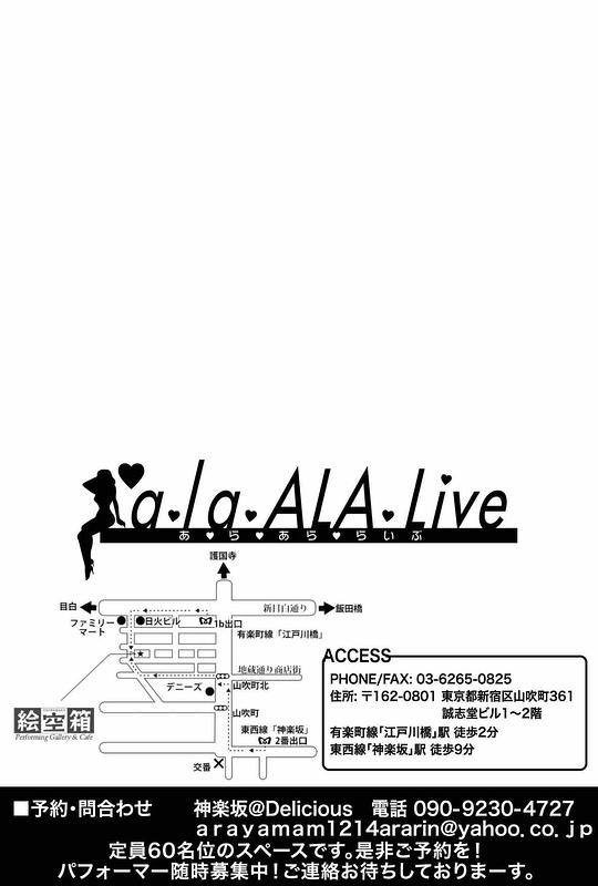 第58回「a・la・ALA・Live」