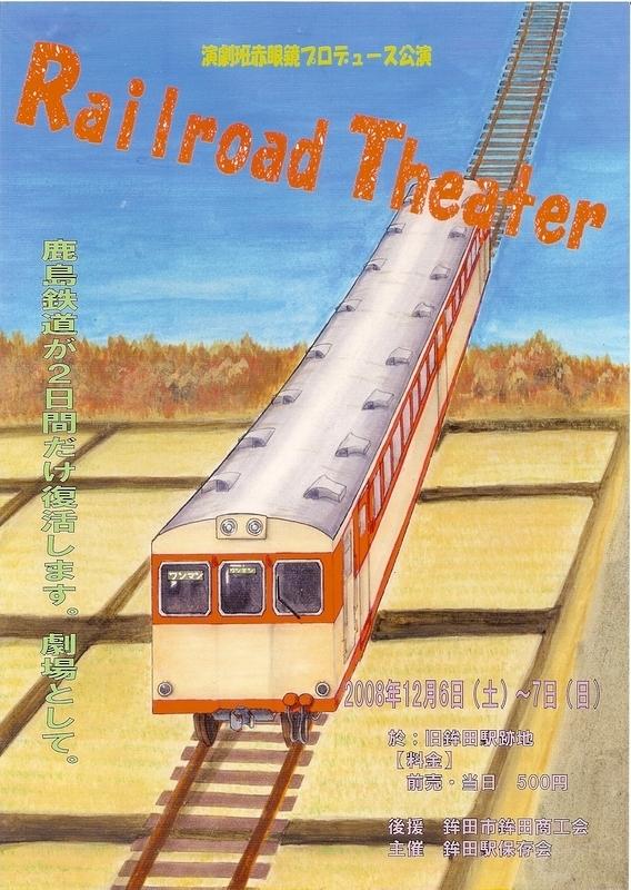 Railroad Theater