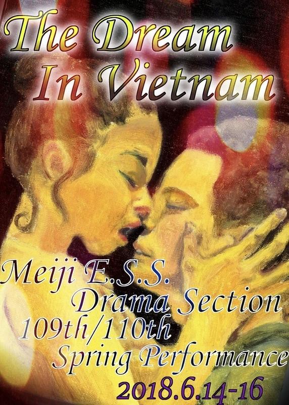 ザ ドリーム イン ベトナム