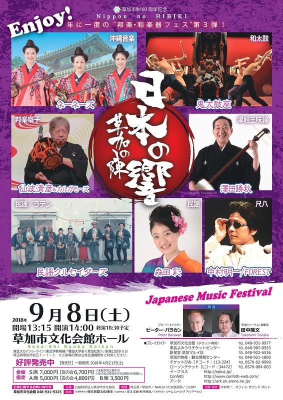 日本の響…草加の陣2018