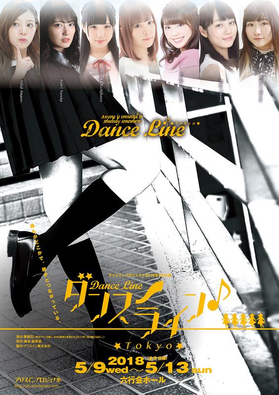 ダンスライン TOKYO