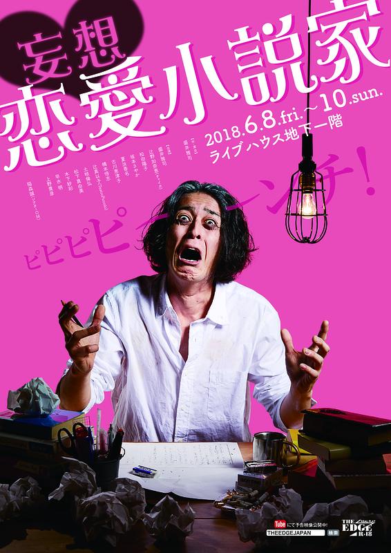 妄想恋愛小説家 6月10日(日)当日券あります!