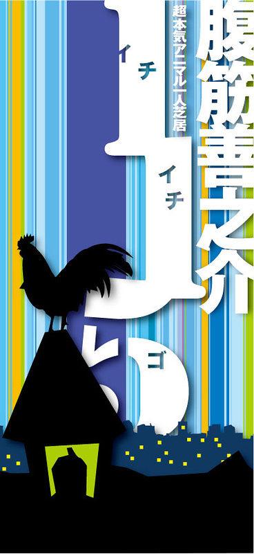 腹筋善之介 超本気アニマル一人芝居『115(イチ イチ ゴ)』